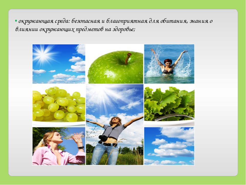 • окружающая среда: безопасная и благоприятная для обитания, знания о влиянии...