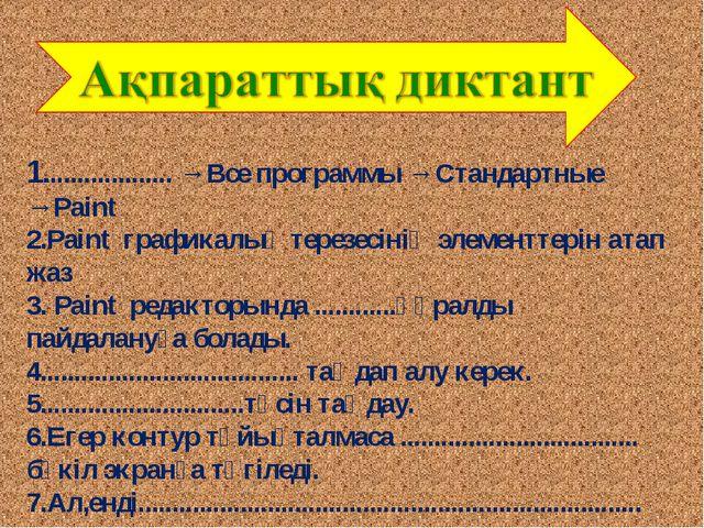 1................... →Все программы →Стандартные →Paint 2.Paint графикалық т...