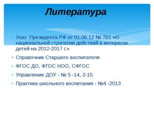 Указ Президента РФ от 01.06.12 № 761 «О национальной стратегии действий в инт