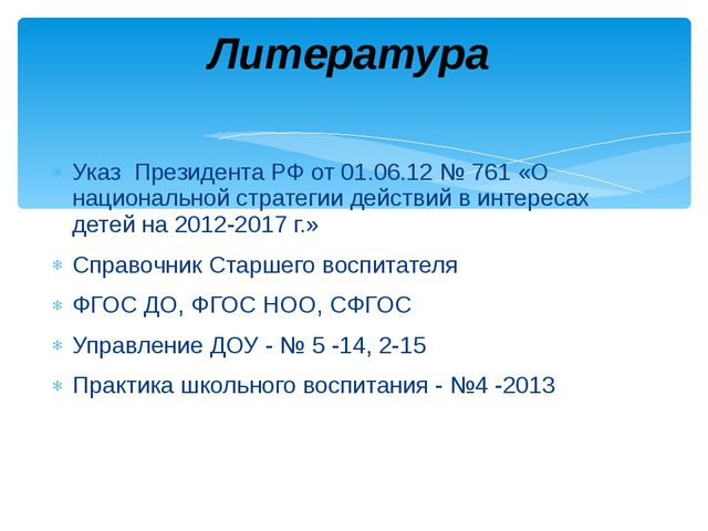 Указ Президента РФ от 01.06.12 № 761 «О национальной стратегии действий в инт...