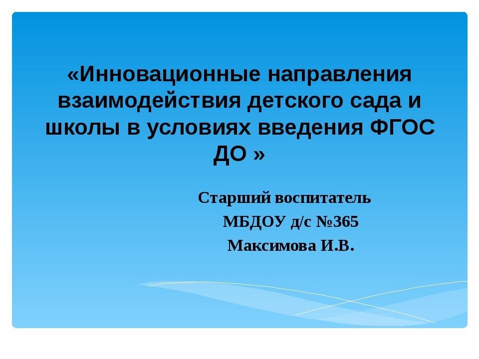«Инновационные направления взаимодействия детского сада и школы в условиях вв...