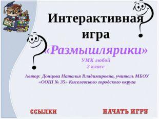 Автор: Донцова Наталья Владимировна, учитель МБОУ «ООШ № 35» Киселевского гор