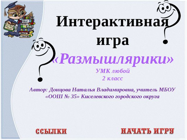 Автор: Донцова Наталья Владимировна, учитель МБОУ «ООШ № 35» Киселевского гор...
