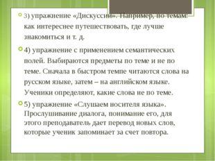 3) упражнение «Дискуссии». Например, по темам: как интереснее путешествовать,