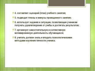 4. составляет сценарий (план) учебного занятия; 5. подводит плюсы и минусы пр