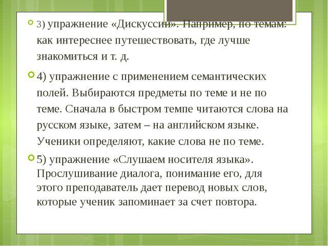 3) упражнение «Дискуссии». Например, по темам: как интереснее путешествовать,...