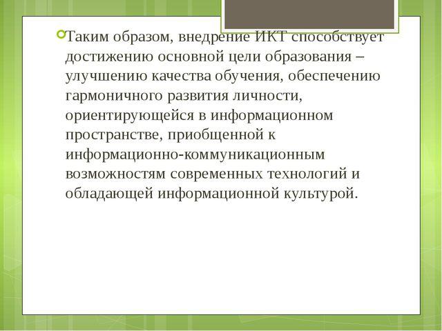 Таким образом, внедрение ИКТ способствует достижению основной цели образовани...