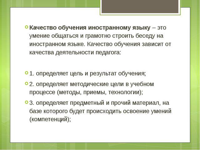 Качество обучения иностранному языку – это умение общаться и грамотно строить...