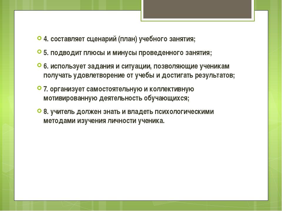 4. составляет сценарий (план) учебного занятия; 5. подводит плюсы и минусы пр...