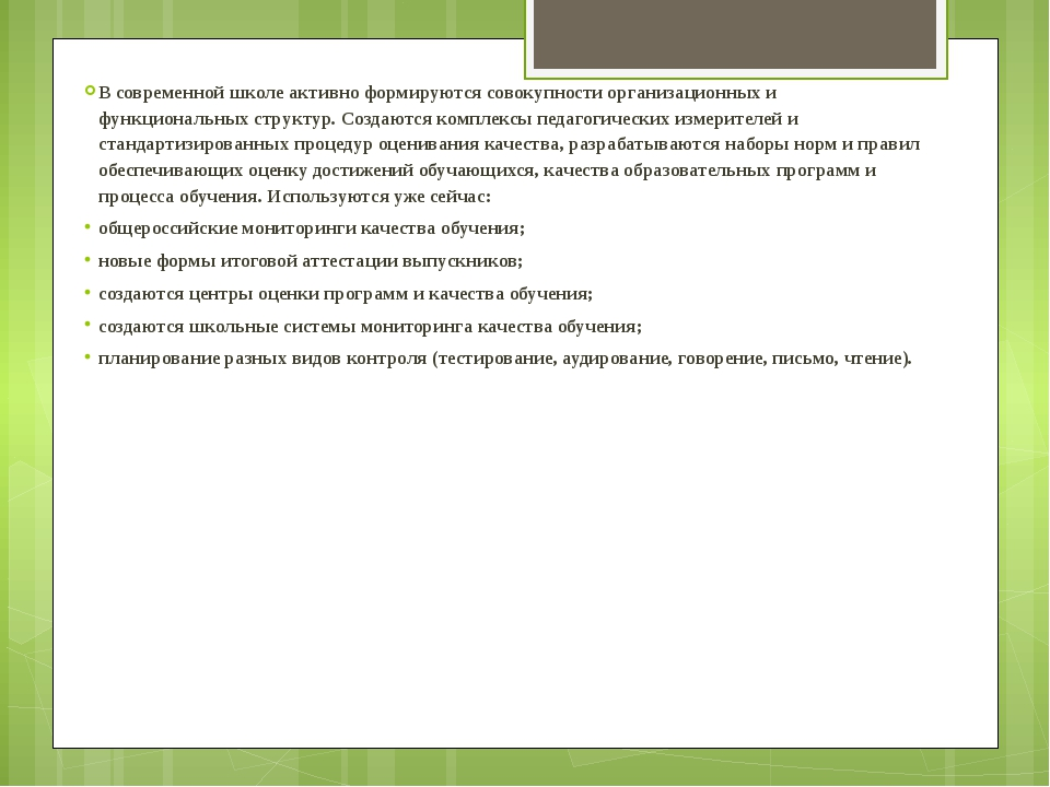 В современной школе активно формируются совокупности организационных и функци...