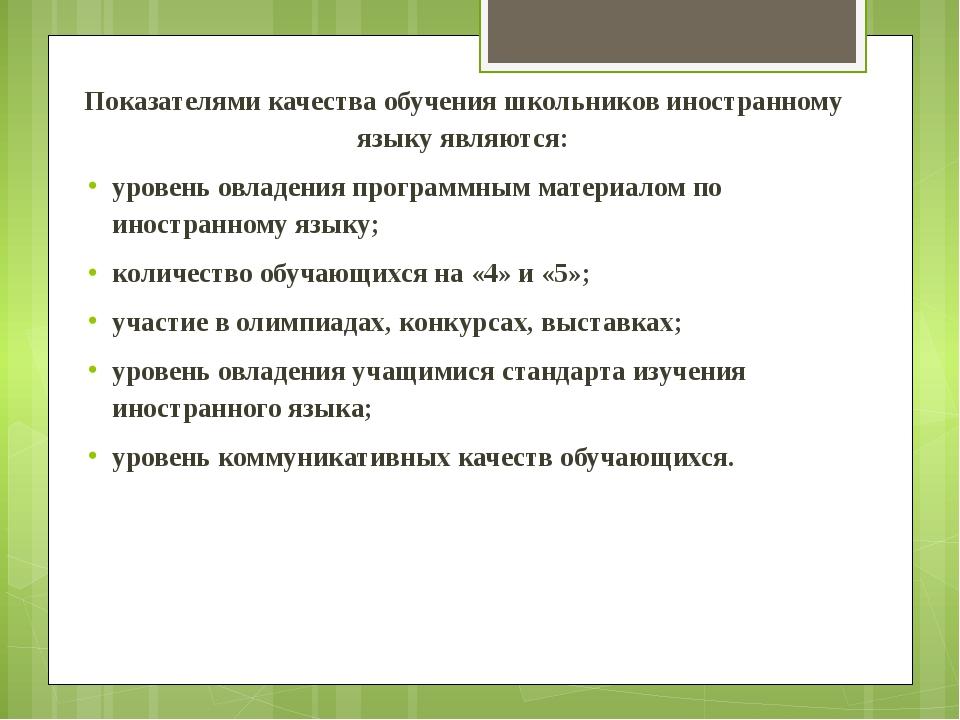 Показателями качества обучения школьников иностранному языку являются: уровен...