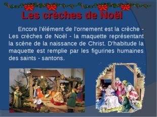 Les crèches de Noël Encore l'élément de l'ornement est la сrèche - Les crèche