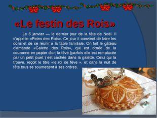 «Le festin des Rois» Le 6 janvier — le dernier jour de la fête de Noël. Il s'