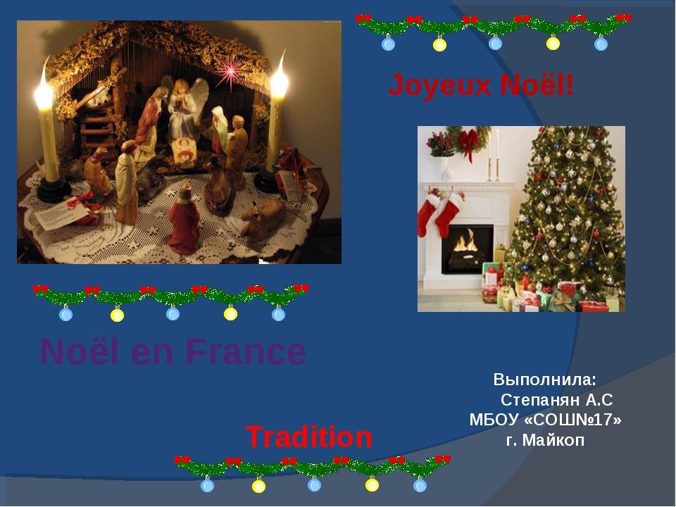 Tradition Noël en France Joyeux Noël! Выполнила: Степанян А.С МБОУ «СОШ№17» г...