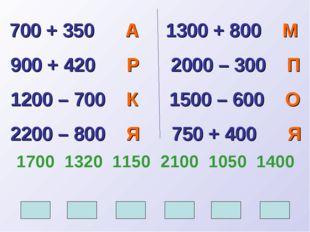 700 + 350 А 1300 + 800 М 900 + 420 Р 2000 – 300 П 1200 – 700 К 1500 – 600 О