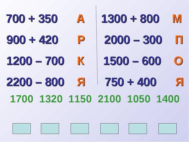 700 + 350 А 1300 + 800 М 900 + 420 Р 2000 – 300 П 1200 – 700 К 1500 – 600 О...