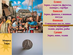 Египет Зерно, сладости, фрукты, папирус, серебро Вавилон Зерно, финики, глиня