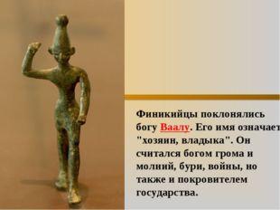 """Финикийцы поклонялись богу Ваалу. Его имя означает """"хозяин, владыка"""". Он счит"""