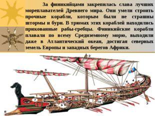 За финикийцами закрепилась слава лучших мореплавателей Древнего мира. Они ум