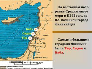 Тир Сидон Библ На восточном побе-режье Средиземного моря в III-II тыс. до н.э