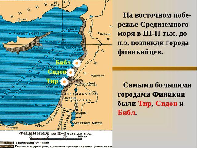 Тир Сидон Библ На восточном побе-режье Средиземного моря в III-II тыс. до н.э...