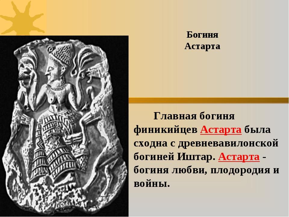 Главная богиня финикийцев Астарта была сходна с древневавилонской богиней Иш...
