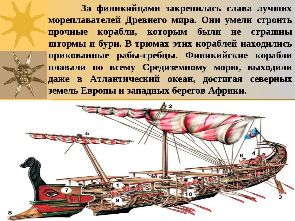 За финикийцами закрепилась слава лучших мореплавателей Древнего мира. Они ум...