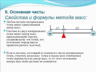 II. Основная часть: Свойства и формулы метода масс: Любая система материальны