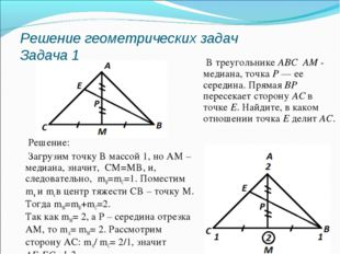 Решение геометрических задач Задача 1 В треугольнике ABC AM - медиана, точка