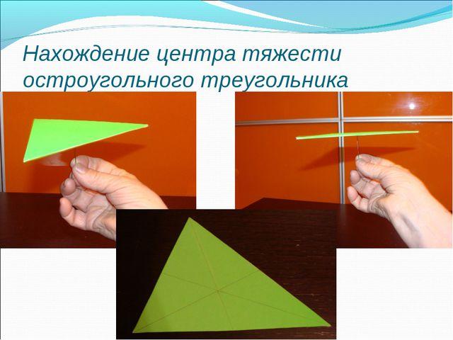 Нахождение центра тяжести остроугольного треугольника