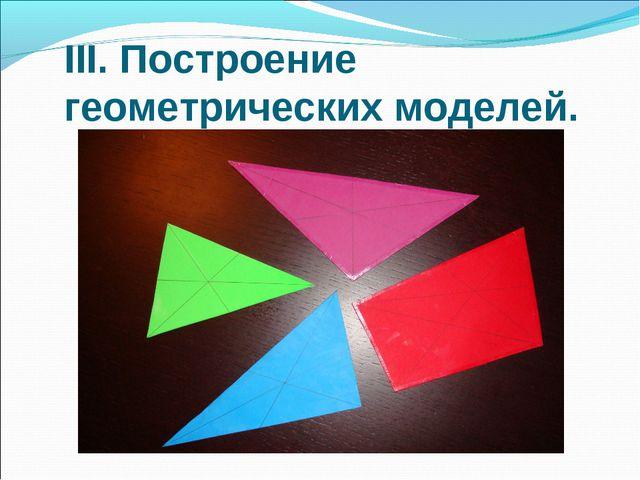 III. Построение геометрических моделей.