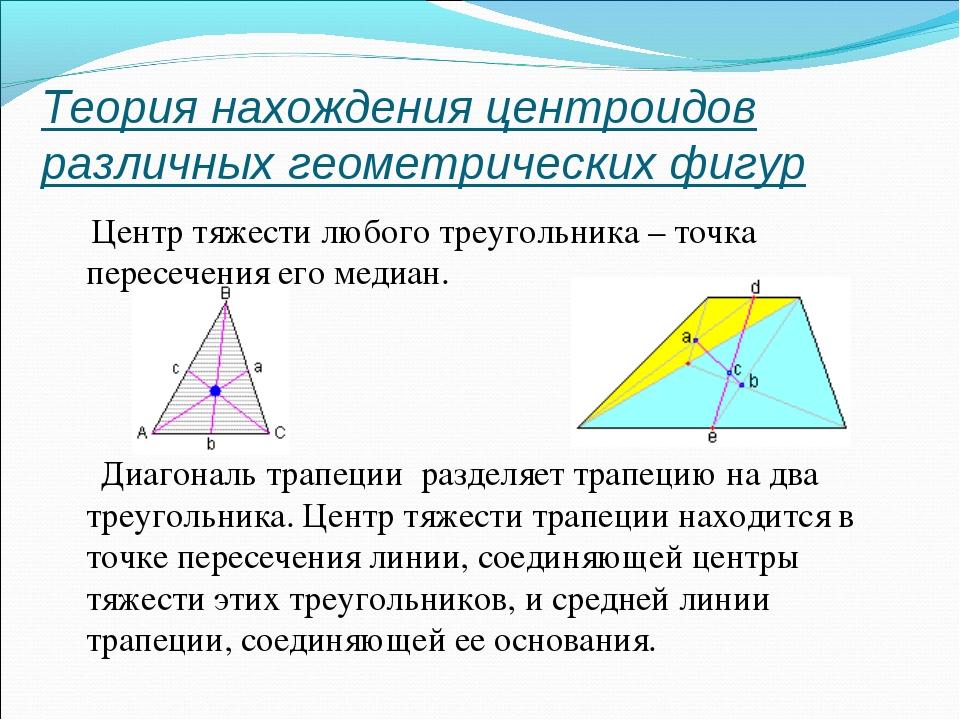 Теория нахождения центроидов различных геометрических фигур  Центр тяжести л...