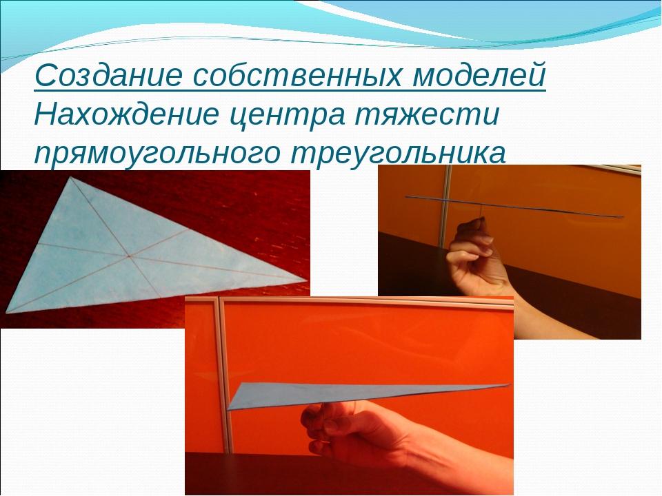 Создание собственных моделей Нахождение центра тяжести прямоугольного треугол...