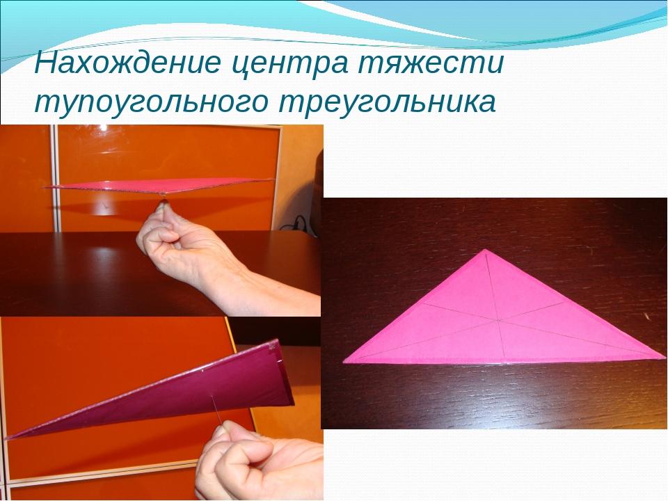 Нахождение центра тяжести тупоугольного треугольника