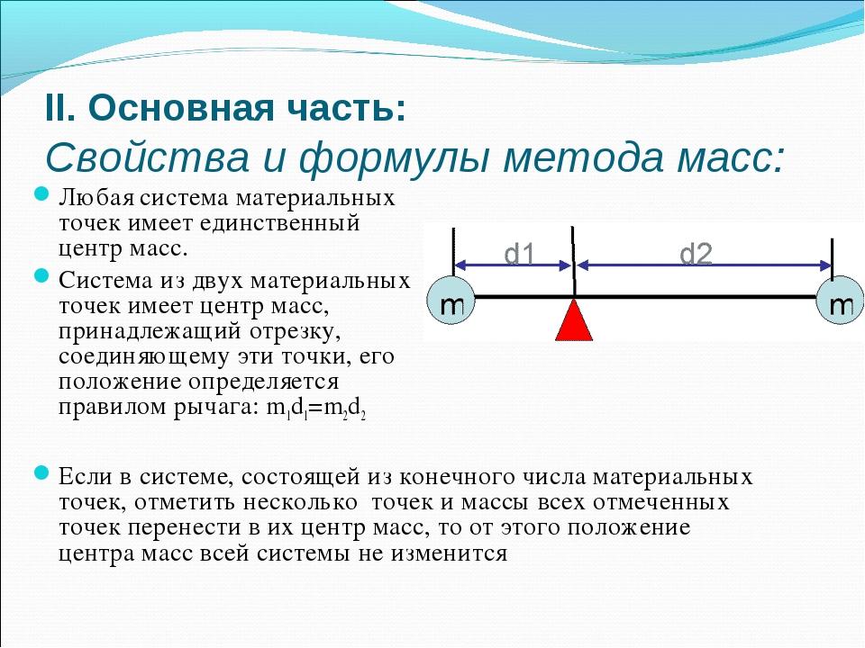 II. Основная часть: Свойства и формулы метода масс: Любая система материальны...
