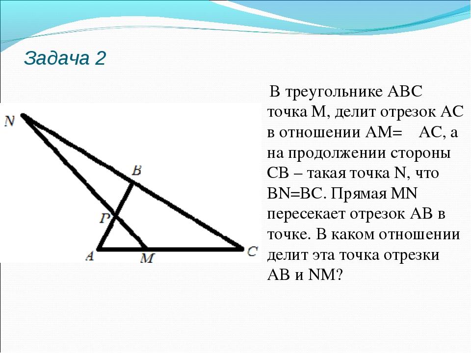 Задача 2 В треугольнике ABC точка M, делит отрезок АС в отношении AM=⅓AC, а н...