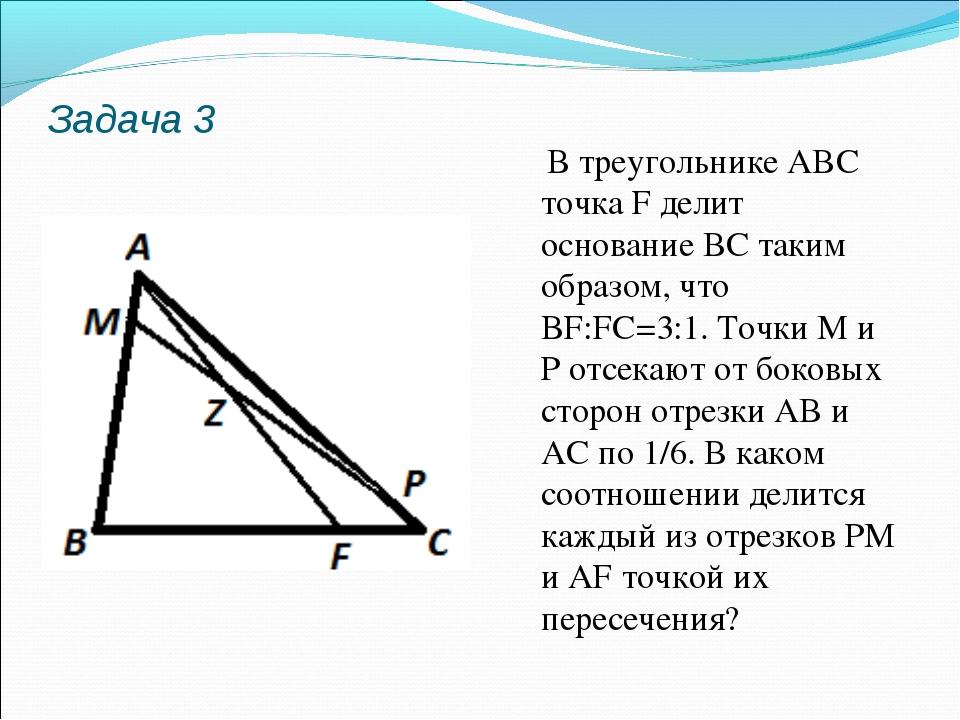 Задача 3 В треугольнике АВС точка F делит основание ВС таким образом, что BF:...