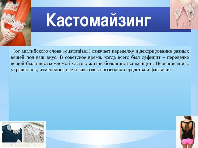 Кастомайзинг (от английского слова «customize») означает переделку и декорир...