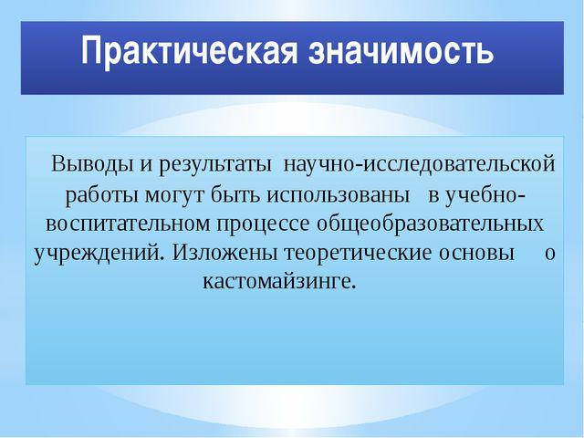 Практическая значимость Выводы и результаты научно-исследовательской работы м...