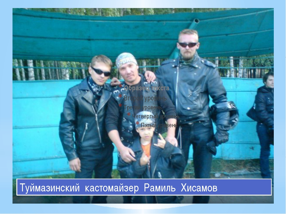 Рамиль Хисамиев в Москве Туймазинский кастомайзер Рамиль Хисамов