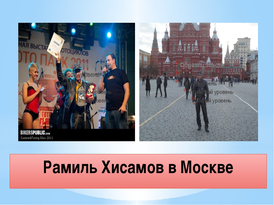 Рамиль Хисамов в Москве