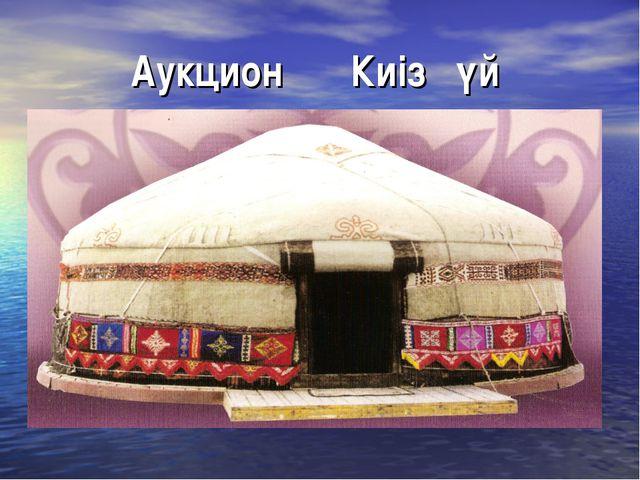 Аукцион Киіз үй