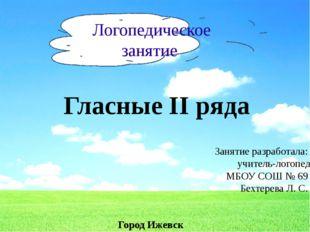 Логопедическое занятие Занятие разработала: учитель-логопед МБОУ СОШ № 69 Бех