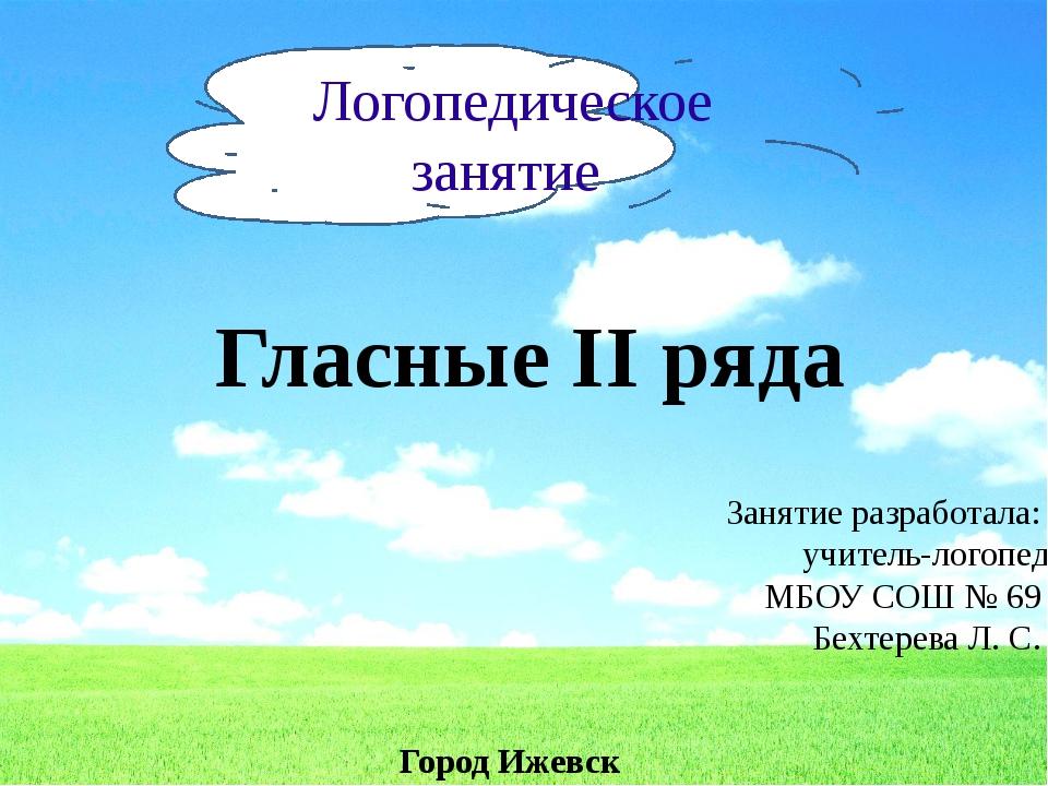 Логопедическое занятие Занятие разработала: учитель-логопед МБОУ СОШ № 69 Бех...