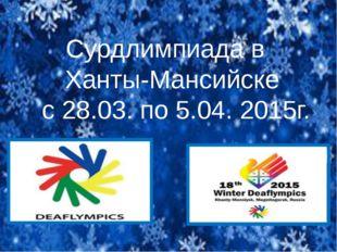 Сурдлимпиада в Ханты-Мансийске с 28.03. по 5.04. 2015г.