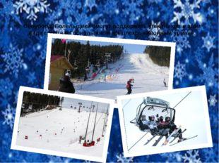 Сноуборд. Болельщики смогут поддержать участников в этом виде спорта в Горно