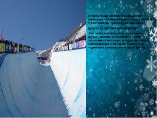 В Ханты-Мансийском горнолыжном комплексе «Хвойный урман» приступили к строит