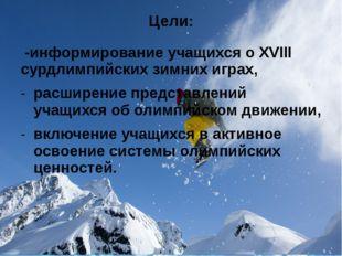 Цели: -информирование учащихся о XVIII сурдлимпийских зимних играх, расширени