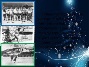 Только через 25 лет, в январе 1949 года, в Австралии были проведены 1-ые Меж