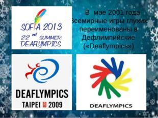 В мае 2001 года Всемирные игры глухих переименованы в Дефлимпийские («Deafly